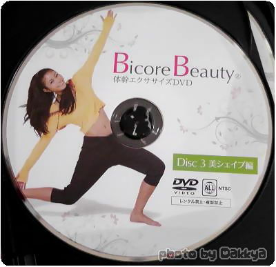 自宅で簡単♪体幹トレーニング 美コアビューティー(トレーニングマット+DVD)
