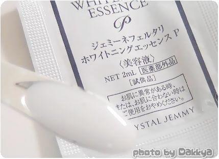 中島香里のクリスタルジェミー トライアルセット