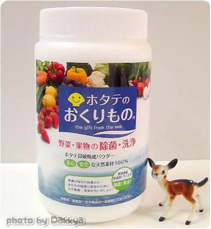 野菜・果物の除菌と洗浄 「ホタテのおくりもの」