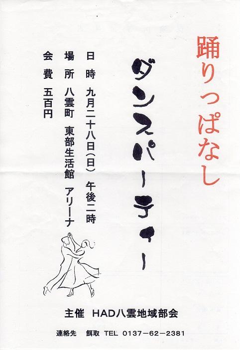 20140928yakumo.jpg