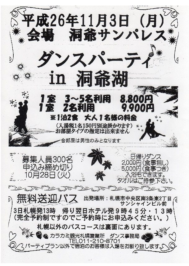 20141103karakami1.jpg