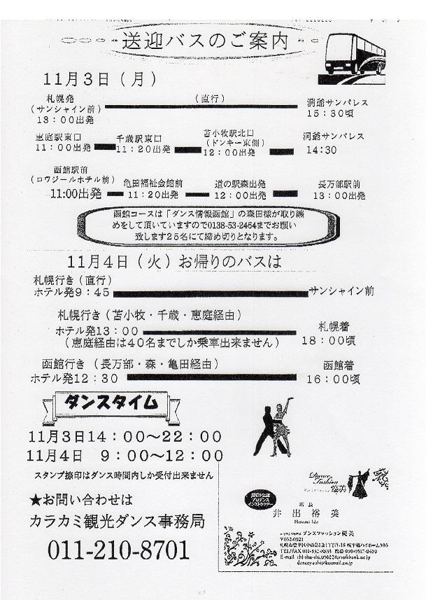 20141103karakami2.jpg