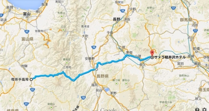 高山⇒軽井沢