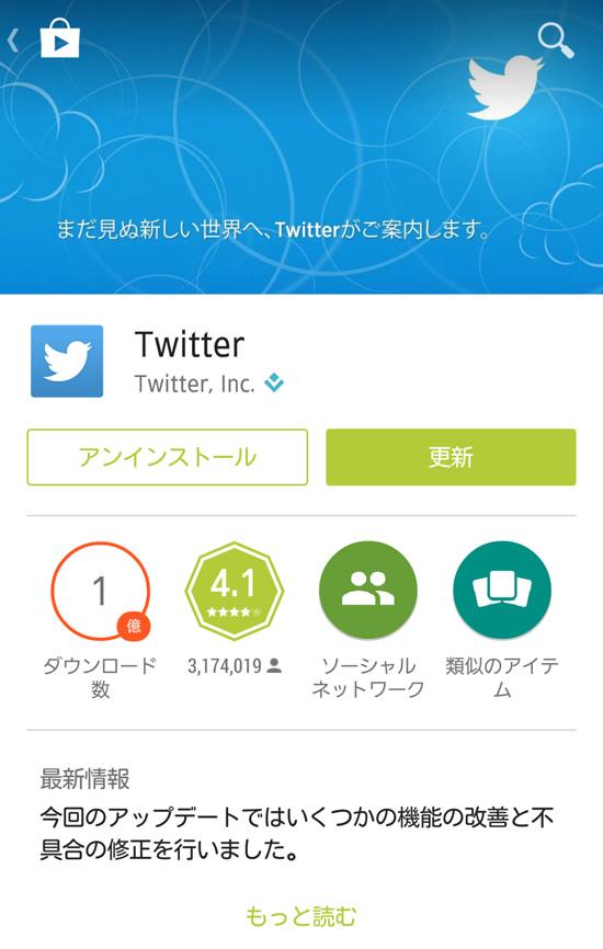 Twitter公式アプリで検索できないバグが解消5.21.1