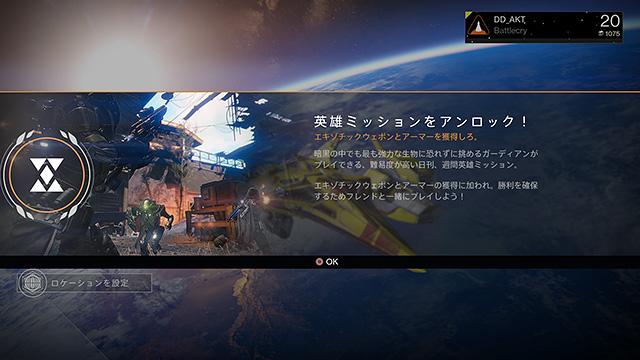 destiny_02_07.jpg