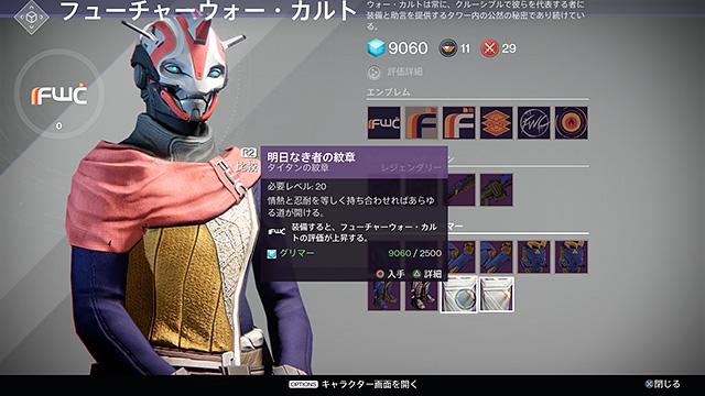 destiny_02_08.jpg