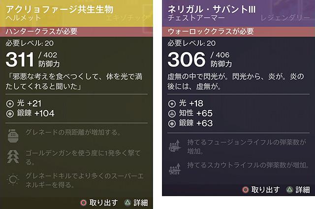 destiny_04_02.jpg
