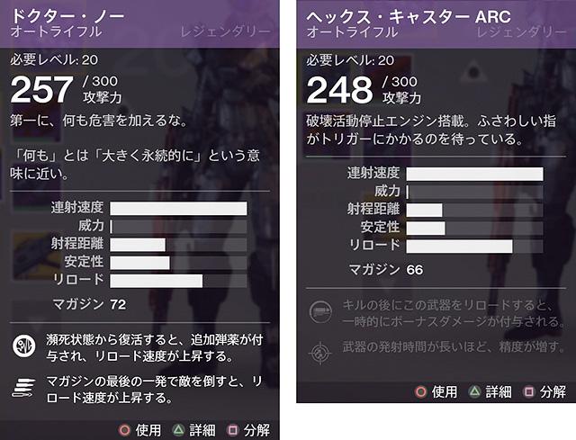 destiny_04_03.jpg