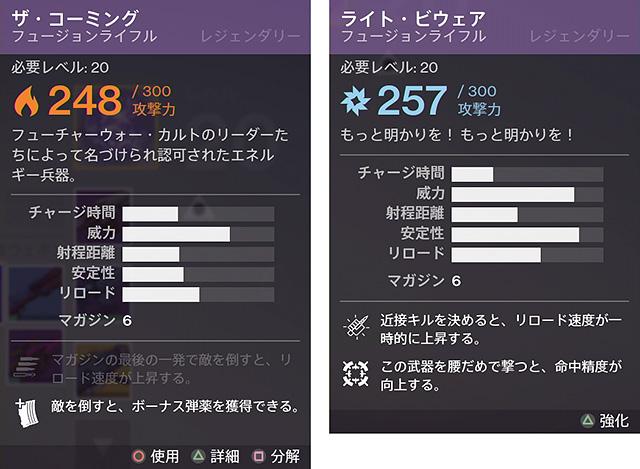 destiny_04_05.jpg