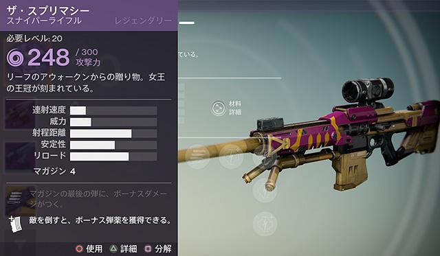 destiny_04_06.jpg