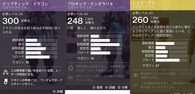 destiny_05_05.jpg