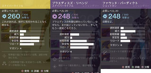 destiny_05_06.jpg