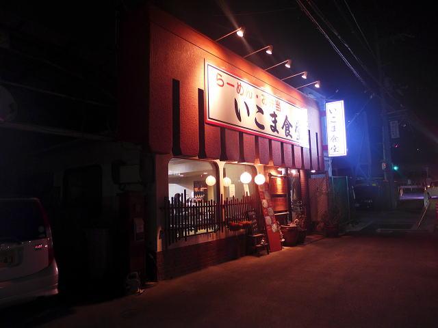いこま食堂001