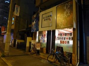 なにわ製麺 誉商店001