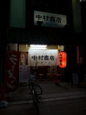 中村商店 高槻本店001