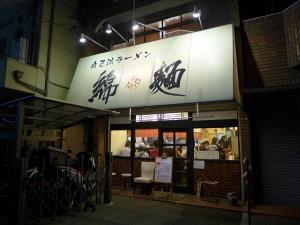 自己流ラーメン 綿麺001