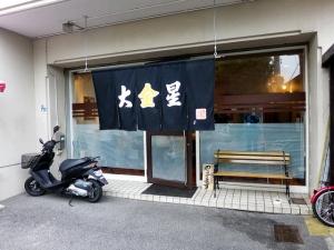 麺屋 大金星001