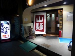 山麺001