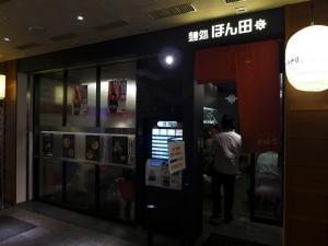 麺処 ほん田 東京駅一番街店001