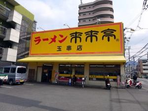 来来亭 玉串店001