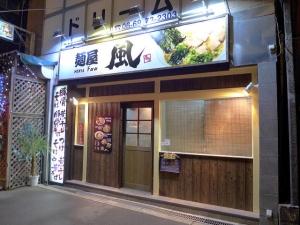 麺屋 風001