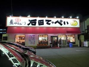 石田てっぺい 堺店001