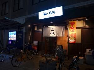 麺と酒 一帆001