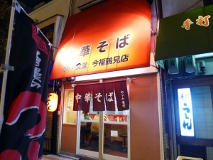 カドヤ食堂 今福鶴見店001