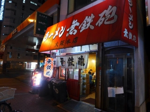 無鉄砲 大阪店001