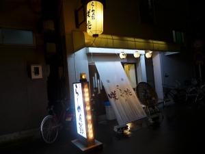 麺爺 咲兆001
