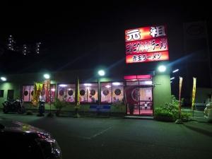 赤玉ラーメン 枚方店001