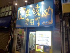 歴史を刻め 寺田町店001