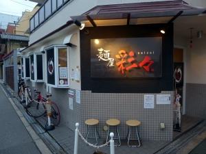麺屋 彩々 昭和町本店001