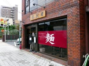影武者001