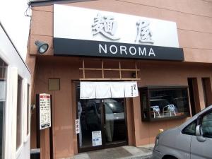 麺屋 NOROMA001