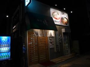 麺家 晴001