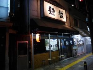 豊中 麺哲001