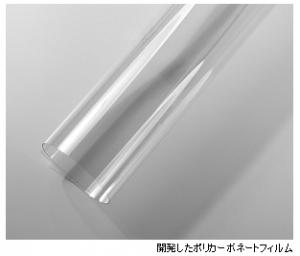 AGC_C100C-LR_PC-film_image.png