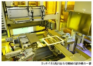FUK_OCR_bonding_machine_image.jpg