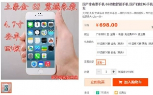 china_smartphone_fake_iphone6_image.jpg