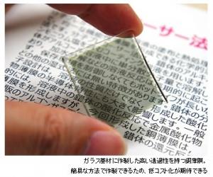 kogakuin-univ_cu_thin-film_image.jpg