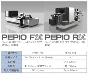 komori_corp_PEPIO_fine_line_printer_image.jpg