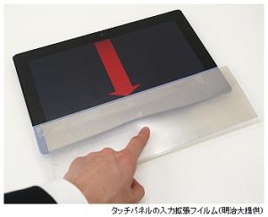 meiji-univ_touchpanel_extend-film_image.png
