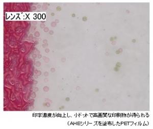 seikoPMC_polymer_for_UV-IJ_image.jpg