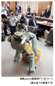 wakayama-u_assist_suits_for_agli_image.jpg