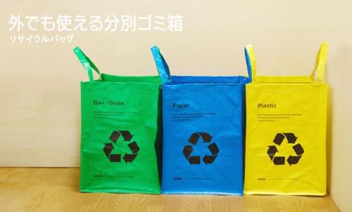 リサイクルバッグ1