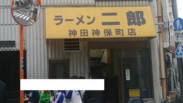 ラーメン二郎 神田神保町店 vol2