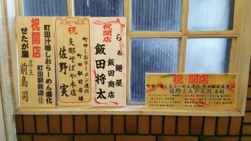 町田汁場 しおらーめん進化 町田駅前店 (4)