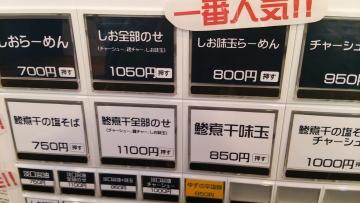 町田汁場 しおらーめん進化 町田駅前店