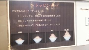 らーめん大 汐留店 (4)